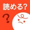 読めそうで読めない!?大人の漢字ドリル - iPadアプリ