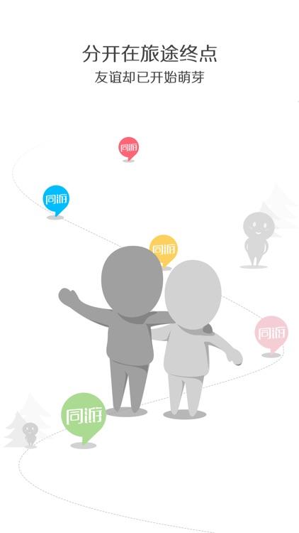 联途同游-自由行结伴,拼途捡人,约伴交友 screenshot-4