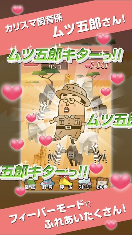 放置系!動物ふれあい広場 screenshot-3