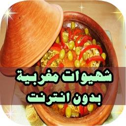 وصفات الطبخ المغربي : wasafat maghribia