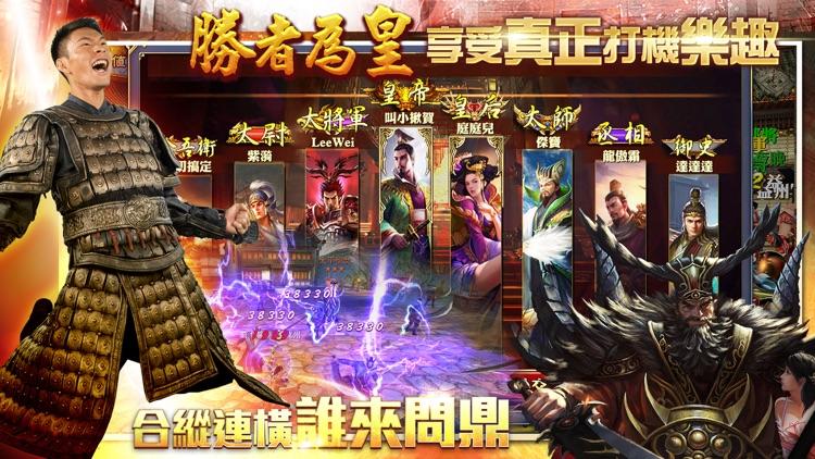 Efun-六龍御天-港澳版 screenshot-4