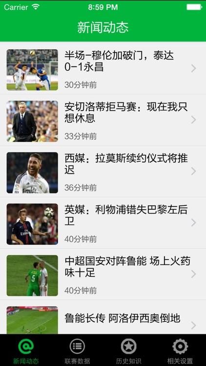 足球新闻-球迷必备App