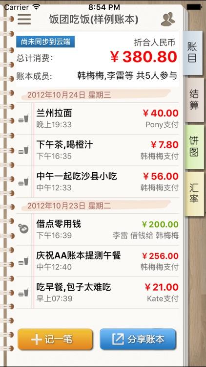 AA账本 screenshot-2