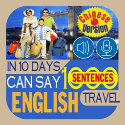 10天会说1000英语短句 - 旅游 (In 10 days can say 1000 English Sentences – Travel English)
