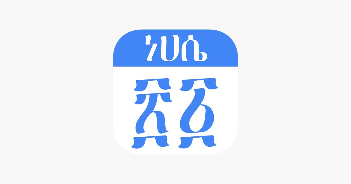 Ethiopian Calendar 2020 In Amharic Ethiopian Calendar on the App Store