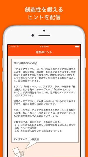 0b409e9e7e 発想力が上がるメモアプリ:IMSノート ―アイデアマラソン公式対応」をApp ...
