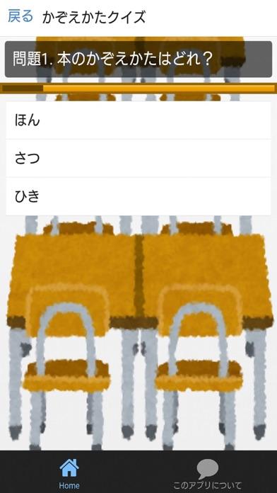 小学一年生 さんすう【かぞえかた】~無料教育~のおすすめ画像2