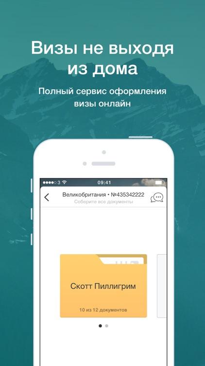 VisaToHome.ru визы онлайн без личного присутствия