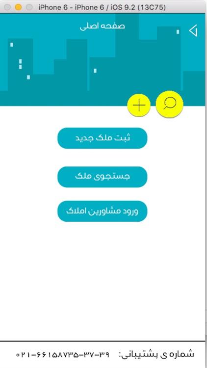 خریدوفروش ملک-یاریما screenshot-3