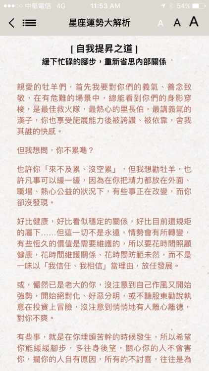 2016唐立淇星座運勢大解析 screenshot-4