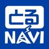 とるナビ - iPhoneアプリ