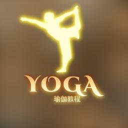 每日瑜伽初级入门教程全集 - 健康瑜伽体式大全