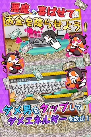 ダメ悪魔、ダメ男に惚れる【放置】 screenshot 2