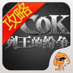 游戏狗攻略 for cok列王的纷争 - 免费辅助工具