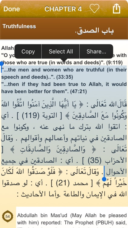 Riyad As-Salihin in English and Arabic - +2000 Hadiths and Ayas of the Quran (Lite) - رياض الصالحين