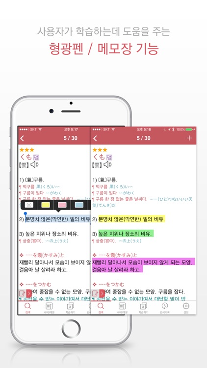 YBM 올인올 일한일 사전 - Japanese Korean Japanese DIC