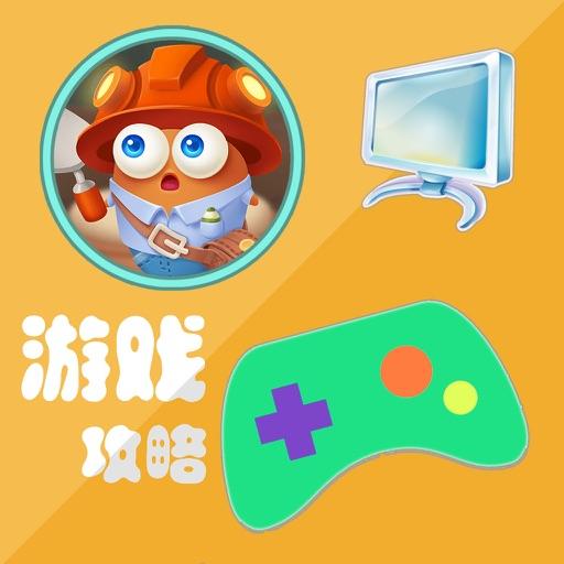 游戏攻略For保卫萝卜3