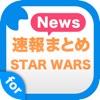 ニュース for スターウォーズ(STAR WARS)
