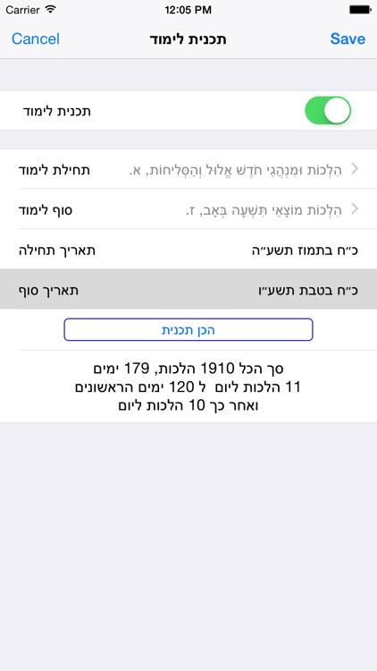 EshMoadim אש מועדים screenshot-4