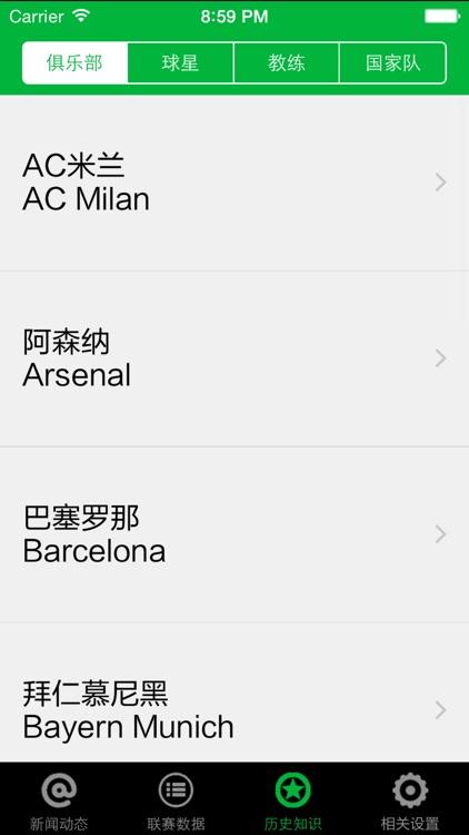 足球新闻-球迷必备App screenshot-4