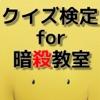 アニメクイズ for 暗殺教室
