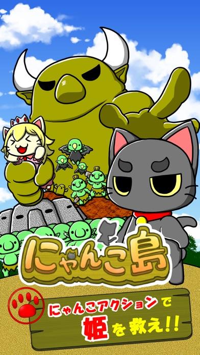 アクションゲーム -にゃんこ島-紹介画像1