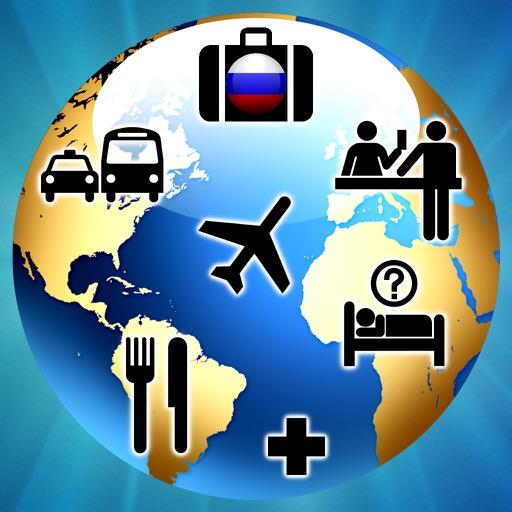 Разговорник для путешествий