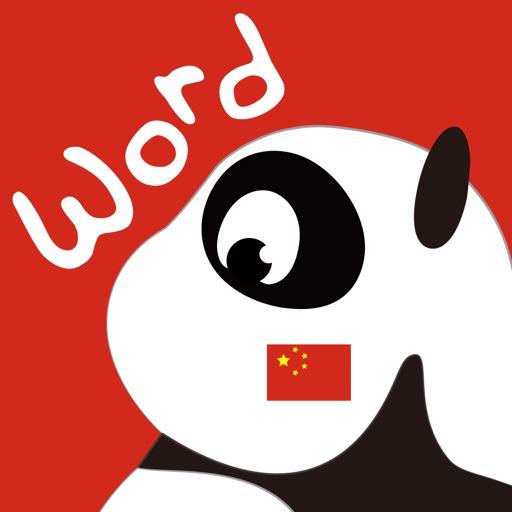 中国語単語を勉強のフラッシュカード - 中国語を無料で学ぼう