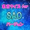 名言クイズ for SAO スピーチ、営業等の雑談のネタに!