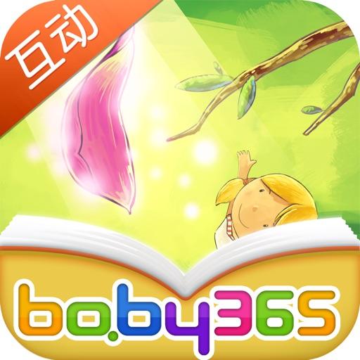 七色花-故事游戏书-baby365