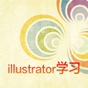 AI教学视频 for Adobe Illustrator