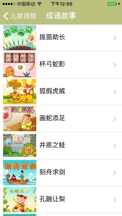 儿歌动画HD screenshot-4