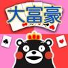 大富豪 くまモンバージョン(トランプゲーム) - iPhoneアプリ
