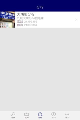 美居物業 screenshot 3