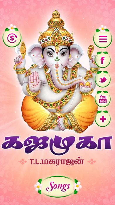 Sri Gajamuga - Ganesha Songs by Abirami Audio Recording Pvt  Ltd