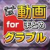 ゲーム実況動画まとめ for グランブルーファンタジー(グラブル)