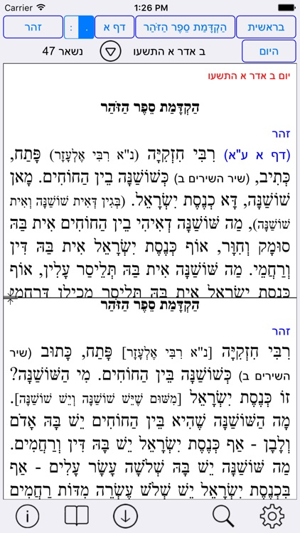 Esh Zohar אש זוהר screenshot-0