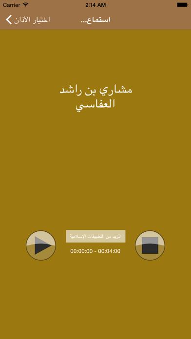 Azan MP3 - Beautiful Adzan (prayer call voices)   App Price Drops
