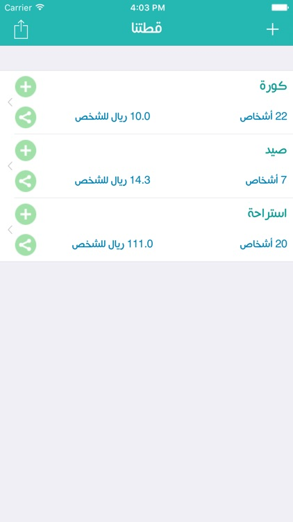 قطتنا screenshot-1