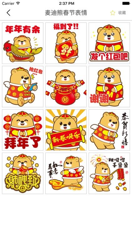 春节祝福表情