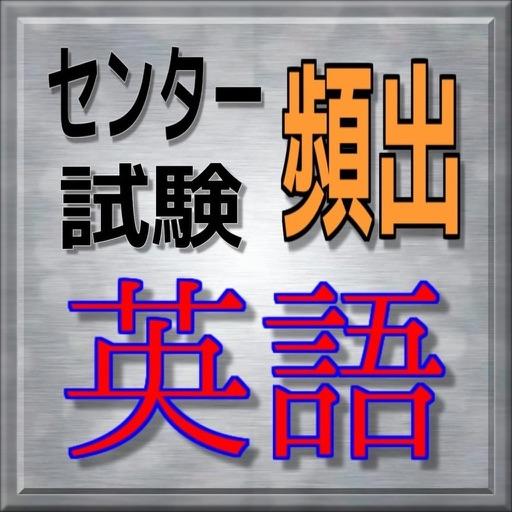 センター試験 英語 頻出問題集