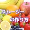 スムージーの作り方 生の野菜やフルーツも酵素を摂り入れよう