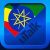 EuroTalk - uTalk Classic Learn Amharic artwork