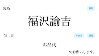 Uedy ウェディ 領収書に書いてもらう宛名を大きく表示するアプリのスクリーンショット3
