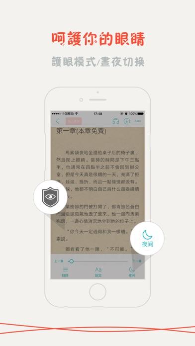 咪咕閱讀HK-小說電子書閱讀,看書讀書追書神器,免費小說圖書任性讀屏幕截圖4