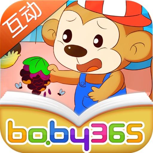 腐烂的葡萄-故事游戏书-baby365