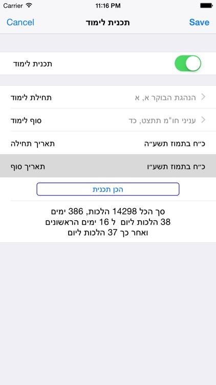 Esh Yalkut Yossef אש ילקוט יוסף screenshot-4