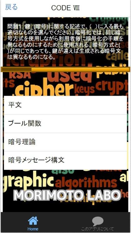 超難解クイズ『暗号』 by gisei ...
