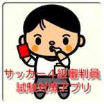 サッカー4級審判員資格 試験対策アプリ