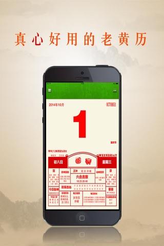 The Mark Six Almanac screenshot 2